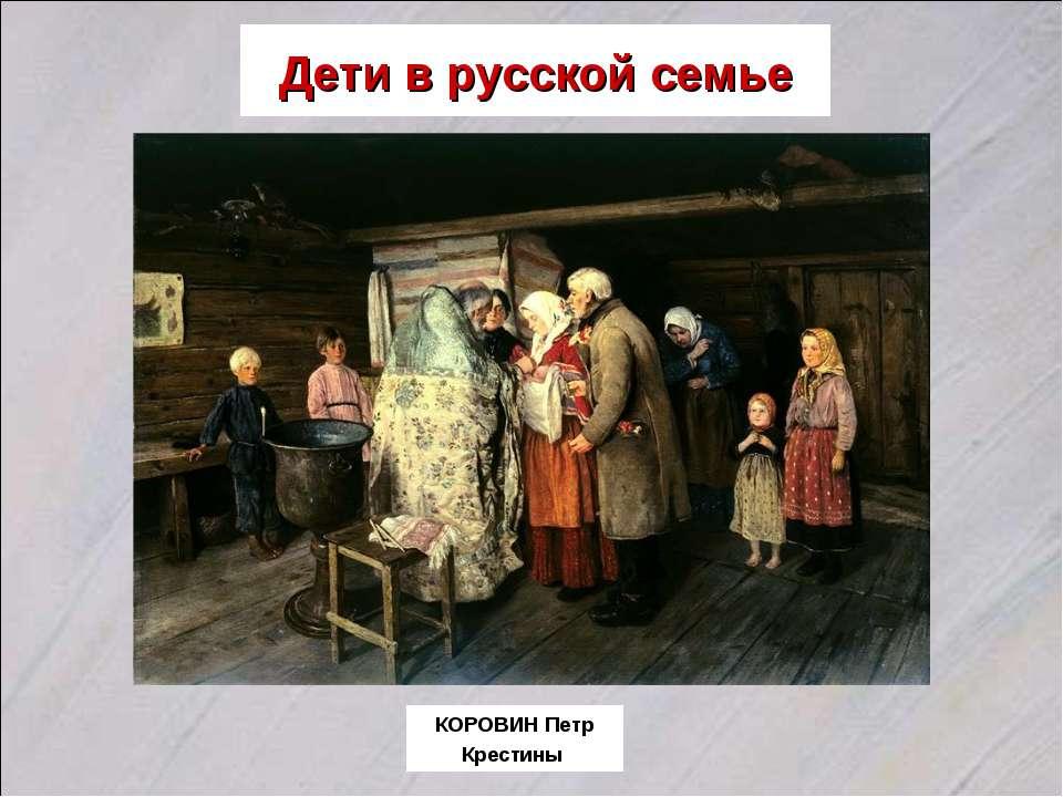 Дети в русской семье КОРОВИН Петр Крестины