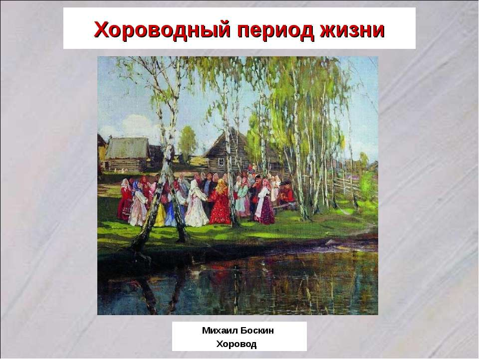 Хороводный период жизни Михаил Боскин Хоровод