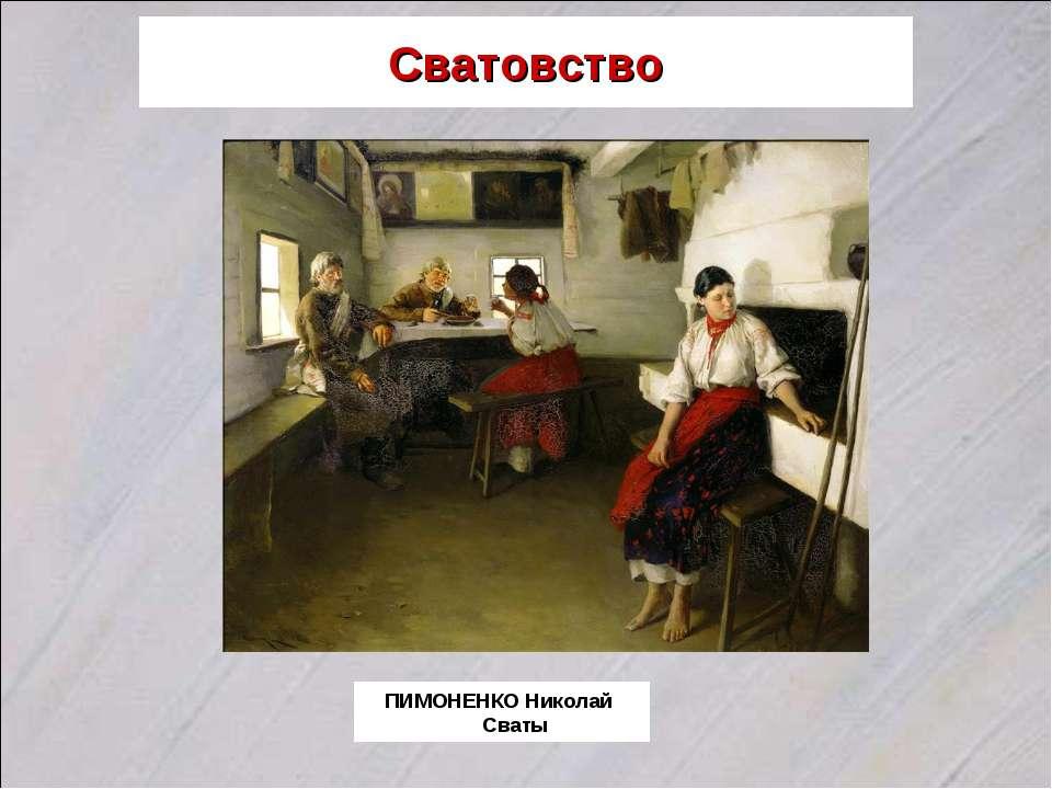 Сватовство ПИМОНЕНКО Николай Сваты