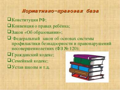 Нормативно-правовая база Конституция РФ; Конвенция о правах ребёнка; Закон «О...