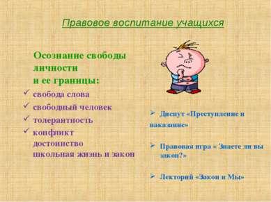 Правовое воспитание учащихся Диспут «Преступление и наказание» Правовая игра ...