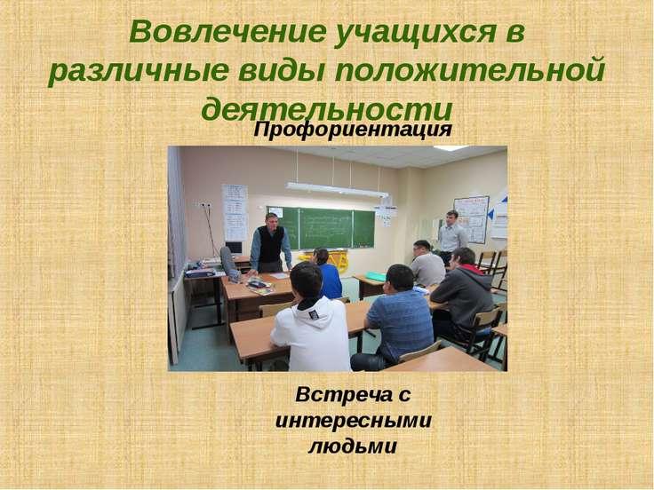 Вовлечение учащихся в различные виды положительной деятельности Встреча с инт...