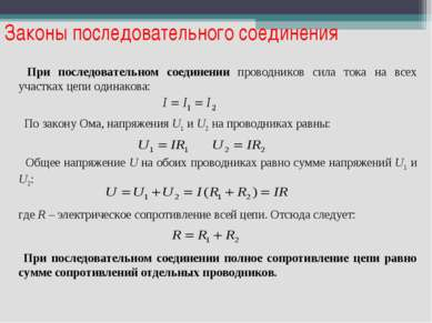 При последовательном соединении проводников сила тока на всех участках цепи о...