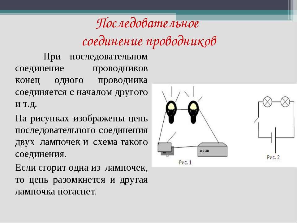 Последовательное соединение проводников При последовательном соединение прово...