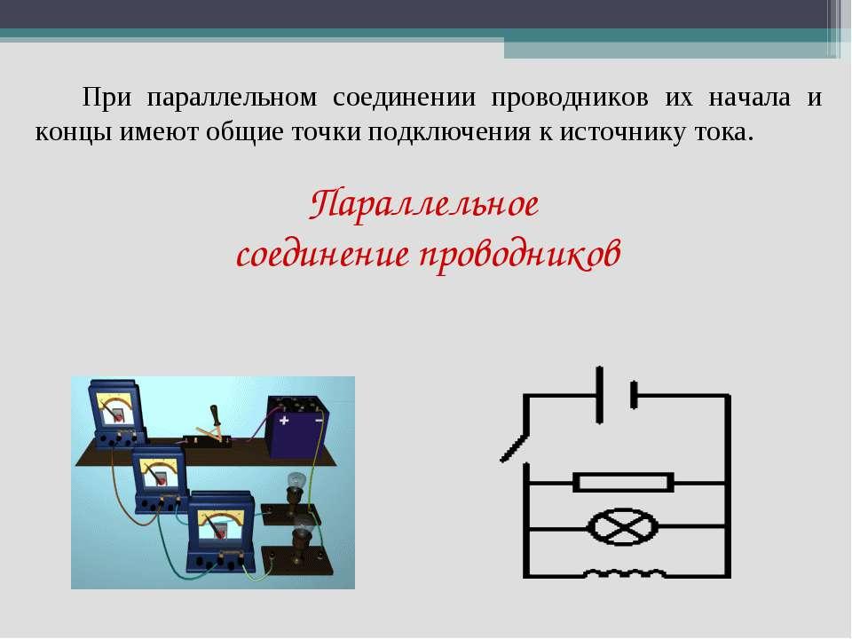 Параллельное соединение проводников При параллельном соединении проводников и...