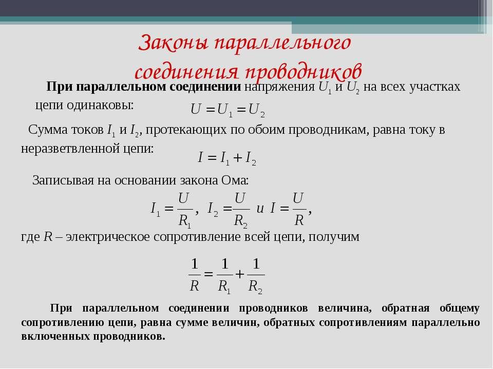 Законы параллельного соединения проводников При параллельном соединении напря...