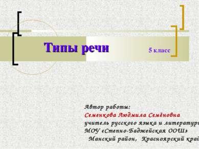 Типы речи Автор работы: Семенкова Людмила Семёновна учитель русского языка и ...