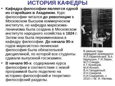 ИСТОРИЯ КАФЕДРЫ Кафедра философии является одной из старейших в Академии. Кур...