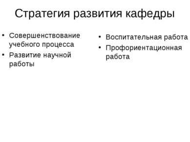 Стратегия развития кафедры Совершенствование учебного процесса Развитие научн...