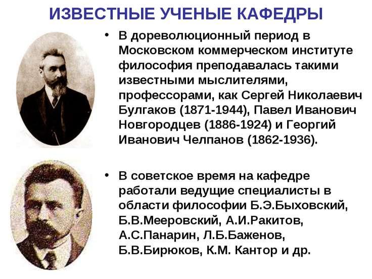 ИЗВЕСТНЫЕ УЧЕНЫЕ КАФЕДРЫ В дореволюционный период в Московском коммерческом и...