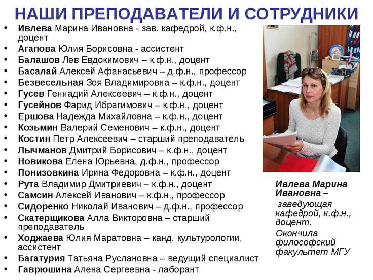 НАШИ ПРЕПОДАВАТЕЛИ И СОТРУДНИКИ Ивлева Марина Ивановна - зав. кафедрой, к.ф.н...