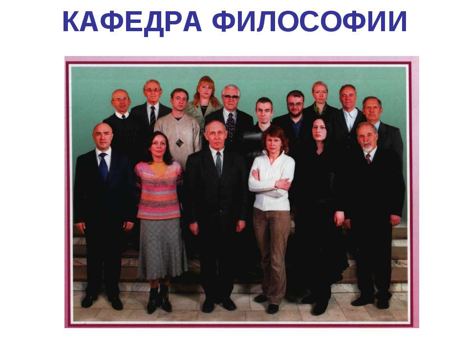 КАФЕДРА ФИЛОСОФИИ