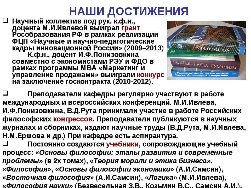 НАШИ ДОСТИЖЕНИЯ Научный коллектив под рук. к.ф.н., доцента М.И.Ивлевой выигра...