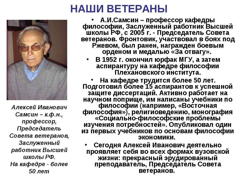 НАШИ ВЕТЕРАНЫ А.И.Самсин – профессор кафедры философии, Заслуженный работник ...