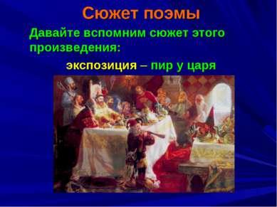 Сюжет поэмы Давайте вспомним сюжет этого произведения: экспозиция – пир у царя