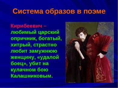Система образов в поэме Кирибеевич – любимый царский опричник, богатый, хитры...