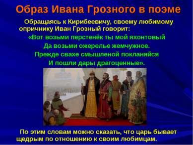 Образ Ивана Грозного в поэме Обращаясь к Кирибеевичу, своему любимому опрични...