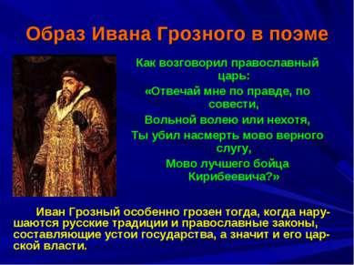 Образ Ивана Грозного в поэме Как возговорил православный царь: «Отвечай мне п...