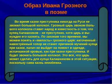 Образ Ивана Грозного в поэме Во время казни преступника никогда на Руси не зв...