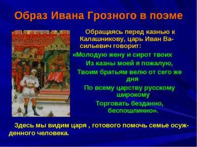 Образ Ивана Грозного в поэме Обращаясь перед казнью к Калашникову, царь Иван ...