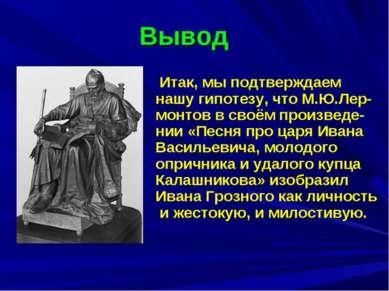 Вывод Итак, мы подтверждаем нашу гипотезу, что М.Ю.Лер-монтов в своём произве...