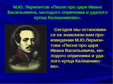 М.Ю. Лермонтов «Песня про царя Ивана Васильевича, молодого опричника и удалог...