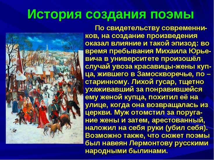 История создания поэмы По свидетельству современни-ков, на создание произведе...