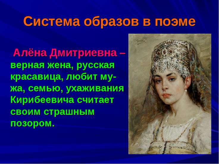 Система образов в поэме Алёна Дмитриевна – верная жена, русская красавица, лю...