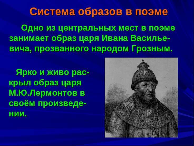 Система образов в поэме Одно из центральных мест в поэме занимает образ царя ...