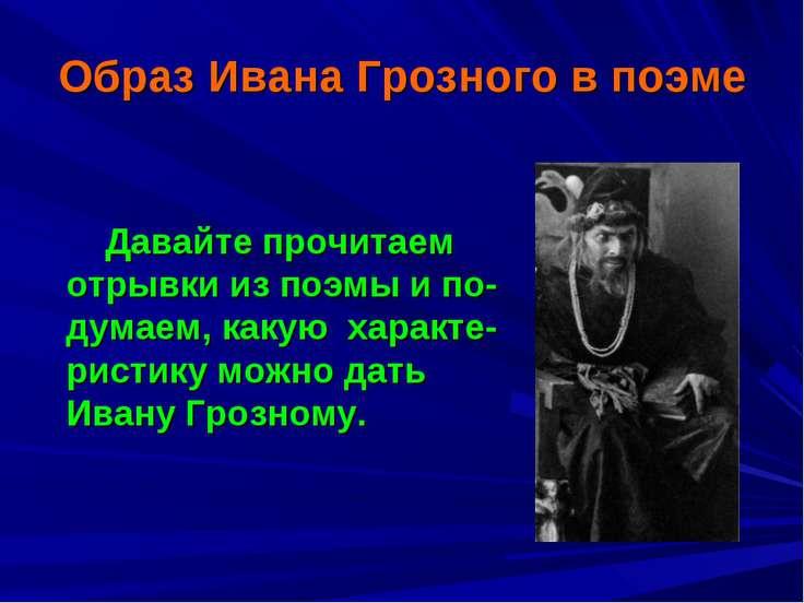 Образ Ивана Грозного в поэме Давайте прочитаем отрывки из поэмы и по-думаем, ...
