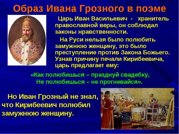 Образ Ивана Грозного в поэме Царь Иван Васильевич - хранитель православной ве...
