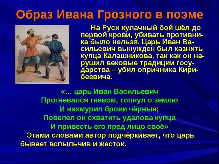 Образ Ивана Грозного в поэме На Руси кулачный бой шёл до первой крови, убиват...