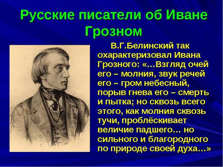 Русские писатели об Иване Грозном В.Г.Белинский так охарактеризовал Ивана Гро...