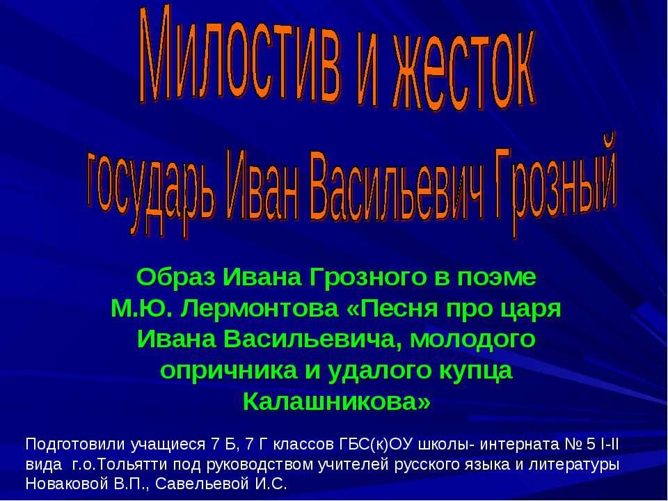 Образ Ивана Грозного в поэме М.Ю. Лермонтова «Песня про царя Ивана Васильевич...