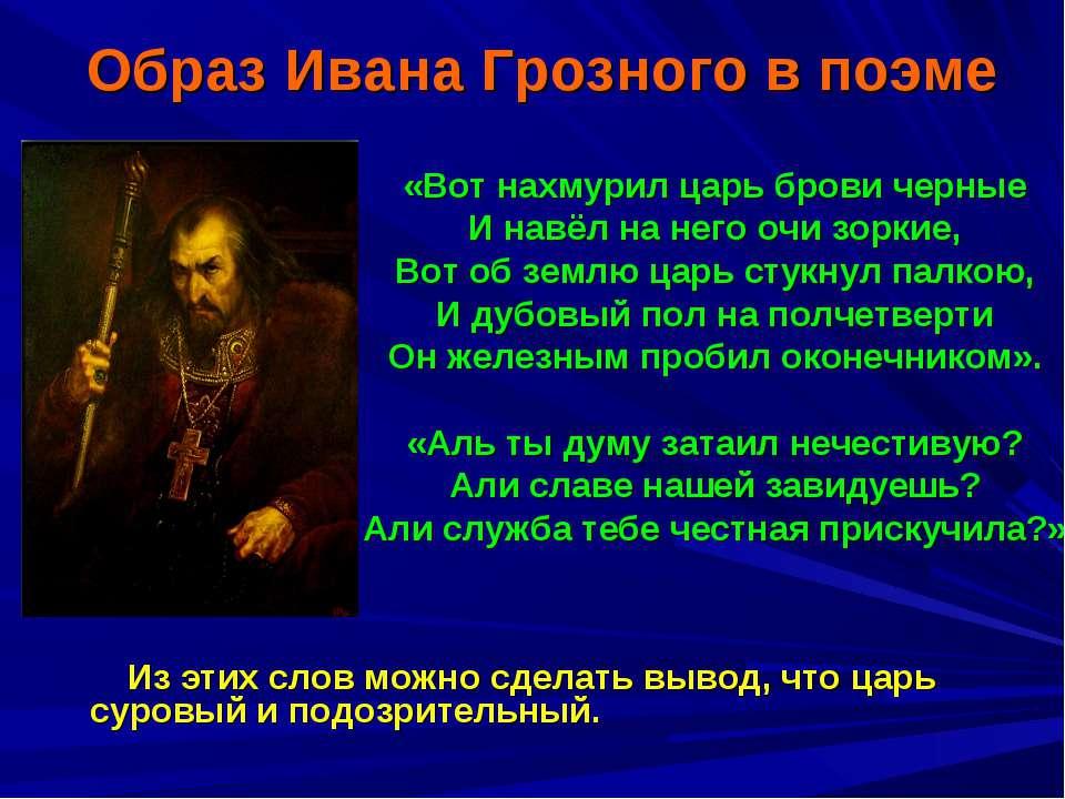 Образ Ивана Грозного в поэме «Вот нахмурил царь брови черные И навёл на него ...