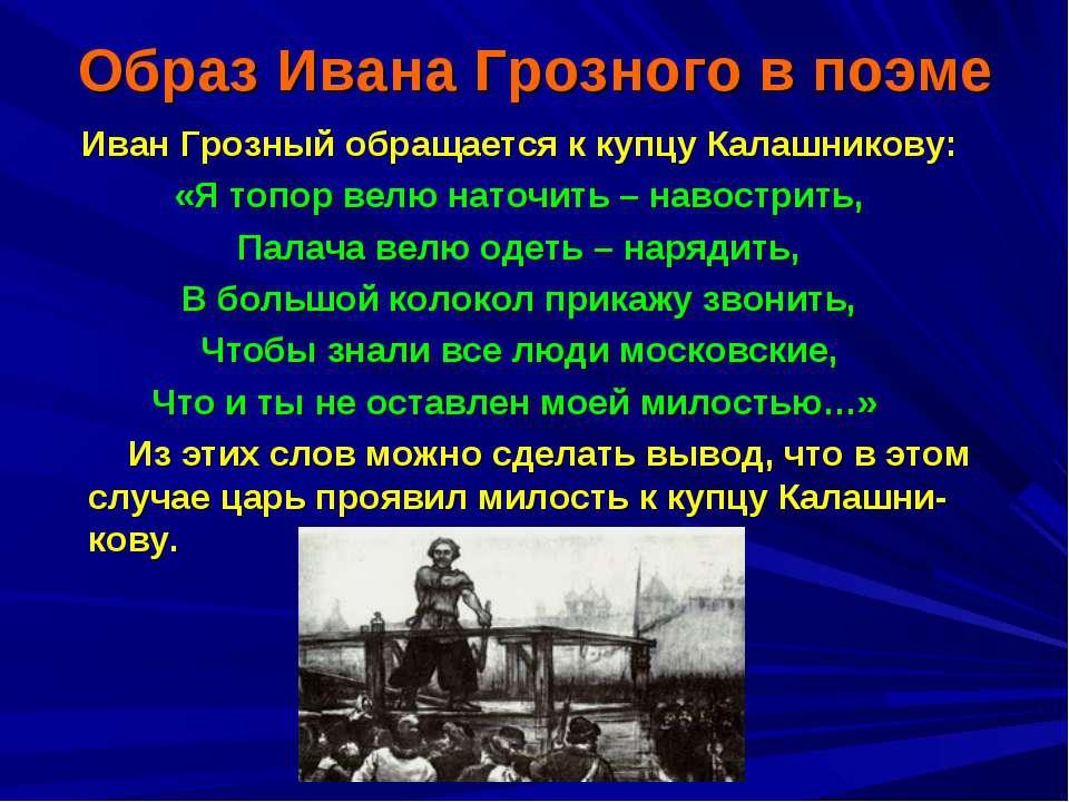 Образ Ивана Грозного в поэме Иван Грозный обращается к купцу Калашникову: «Я ...