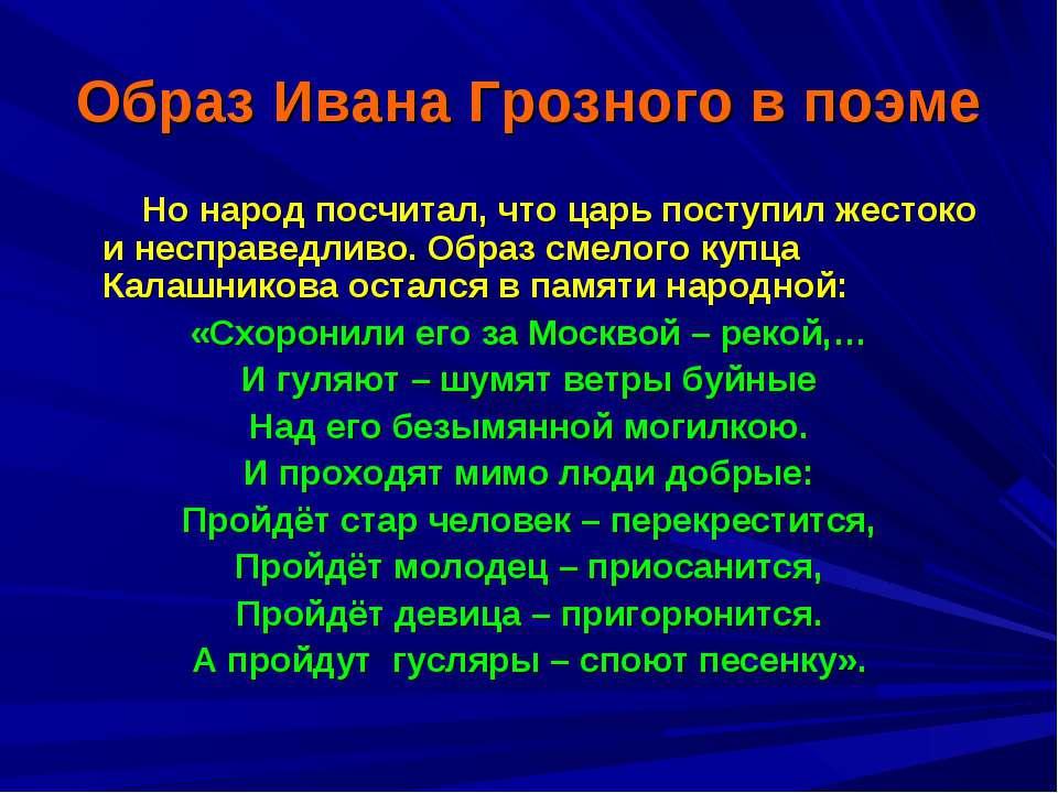 Образ Ивана Грозного в поэме Но народ посчитал, что царь поступил жестоко и н...
