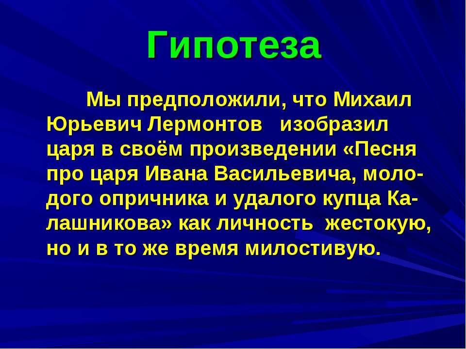 Гипотеза Мы предположили, что Михаил Юрьевич Лермонтов изобразил царя в своём...