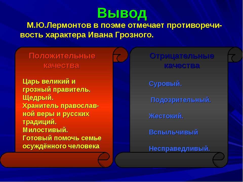 Вывод М.Ю.Лермонтов в поэме отмечает противоречи- вость характера Ивана Грозн...