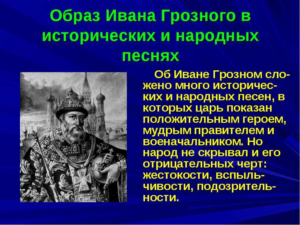 Образ Ивана Грозного в исторических и народных песнях Об Иване Грозном сло-же...