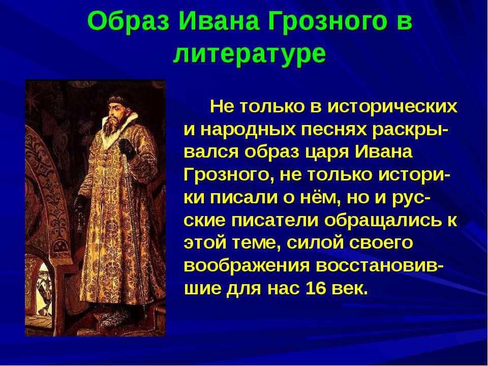 Образ Ивана Грозного в литературе Не только в исторических и народных песнях ...