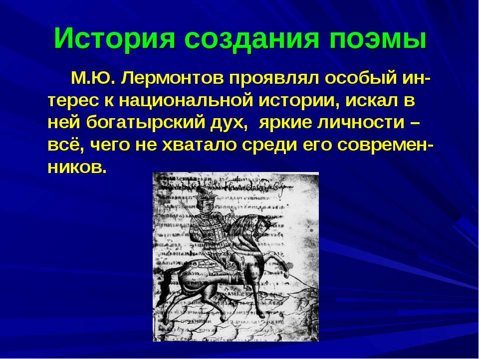 История создания поэмы М.Ю. Лермонтов проявлял особый ин-терес к национальной...
