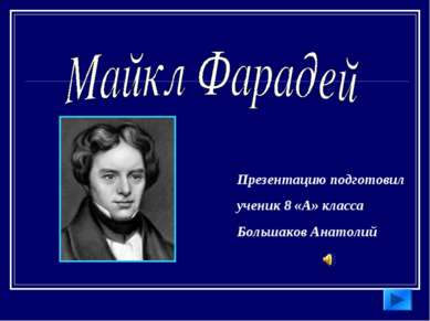 Презентацию подготовил ученик 8 «А» класса Большаков Анатолий