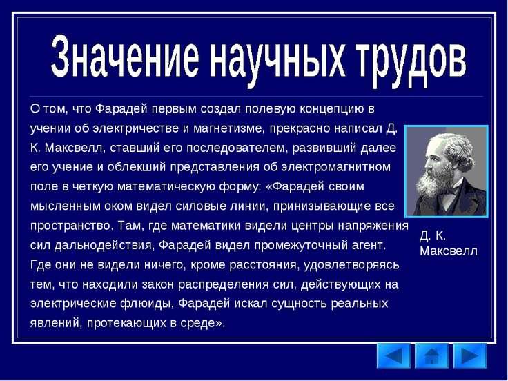 О том, что Фарадей первым создал полевую концепцию в учении об электричестве ...