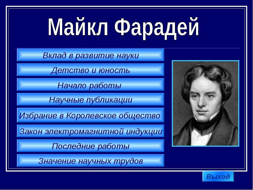 Вклад в развитие науки Детство и юность Начало работы Научные публикации Избр...