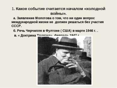 1. Какое событие считается началом «холодной войны». а. Заявление Молотова о ...