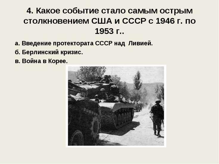 4. Какое событие стало самым острым столкновением США и СССР с 1946 г. по 195...