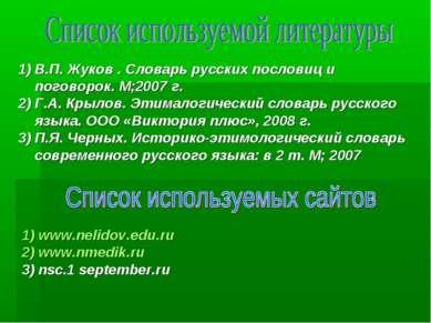В.П. Жуков . Словарь русских пословиц и поговорок. М;2007 г. Г.А. Крылов. Эти...