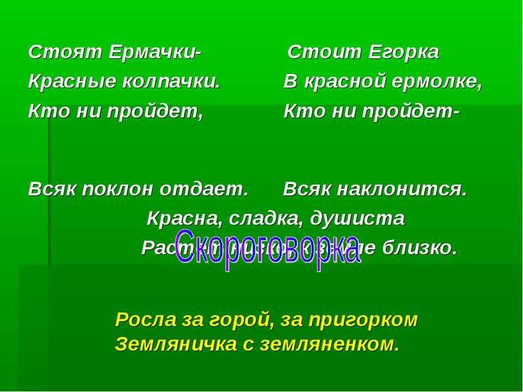 Стоят Ермачки- Стоит Егорка Красные колпачки. В красной ермолке, Кто ни пройд...