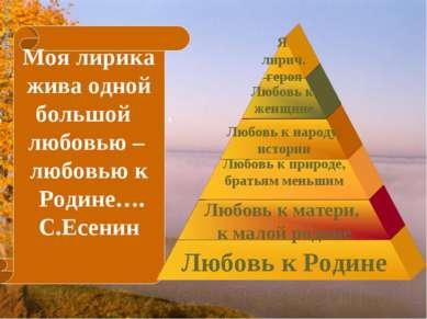 Моя лирика жива одной большой любовью – любовью к Родине…. С.Есенин